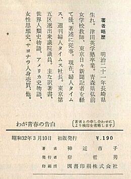神近市子「わが青春の告白」奥付.jpg