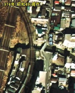 神高橋1974.jpg