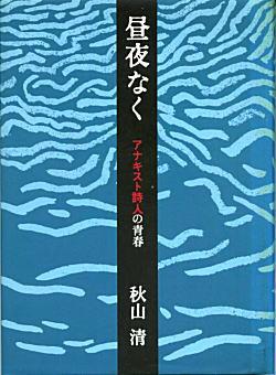 秋山清「昼夜なく」1986.jpg