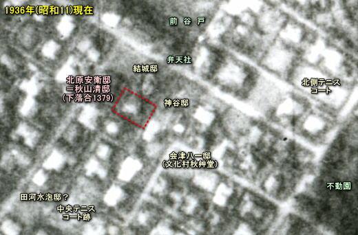 秋山清邸1936.jpg