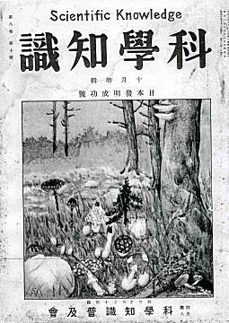 科学知識192810.jpg