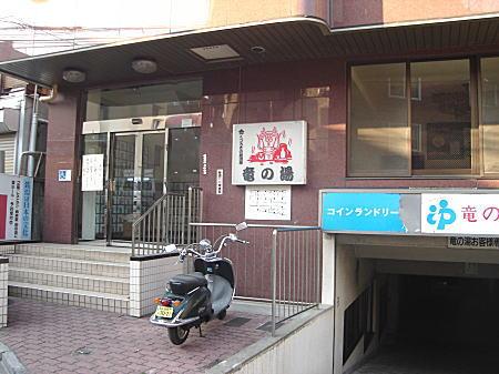 竜の湯2008.JPG
