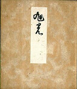 笠原吉太郎「旭光」包装.jpg
