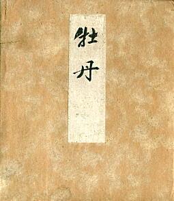笠原吉太郎「牡丹」包装.jpg