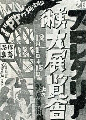第2回プロレタリア美術展ポスター1929.jpg