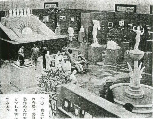 第5回構造社展1931.jpg