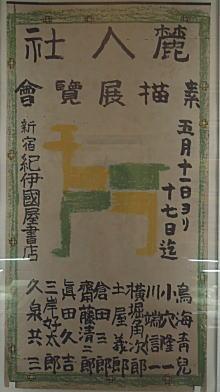 第5回麗人会ポスター1929.JPG