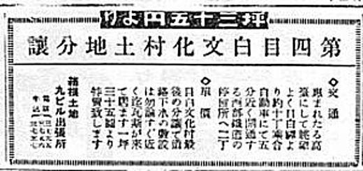 第四文化村媒体広告19260929.jpg