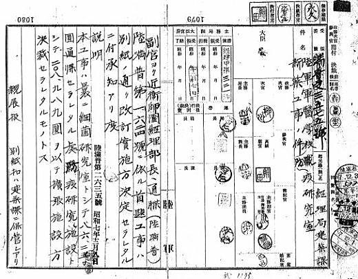 細菌研究室改メ防疫研究室審案1932.jpg