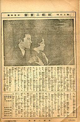 結婚二重奏1928.jpg