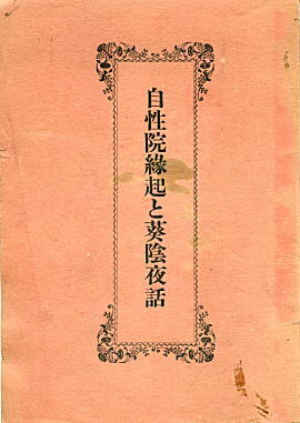 自性院縁起と葵陰夜話1932.jpg