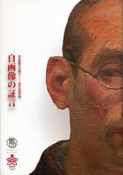 自画像の証言2007.jpg