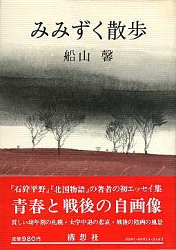 船山馨「みみずく散歩」1978.jpg