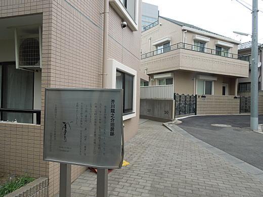 芥川龍之介邸跡.JPG