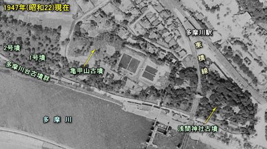 荏原台古墳群1947.jpg