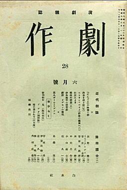 菅原卓編「劇作」193406.jpg
