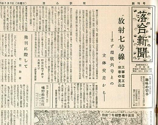 落合新聞19620503.jpg