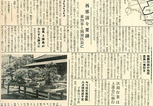 落合新聞19620609_2.jpg