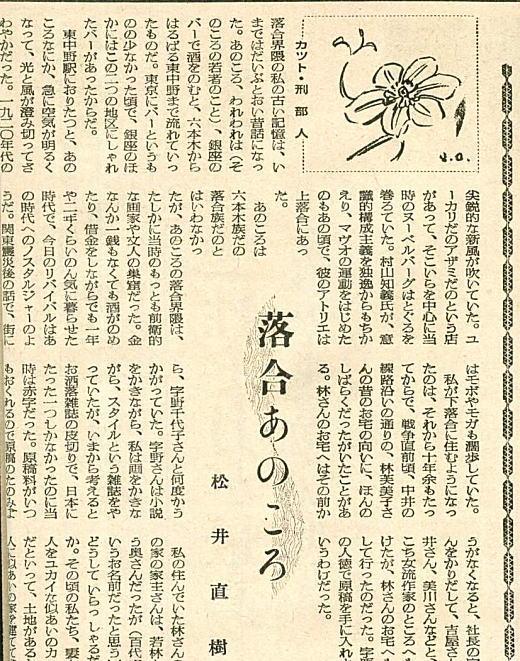 落合新聞19620610.jpg