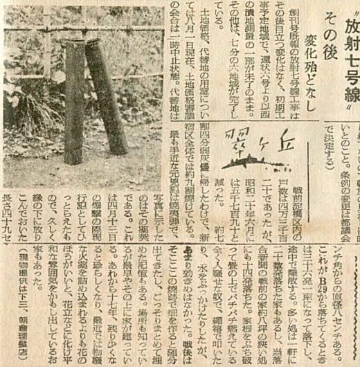 落合新聞19620815.jpg