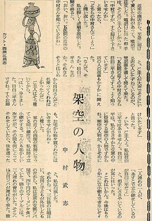 落合新聞19630127.jpg