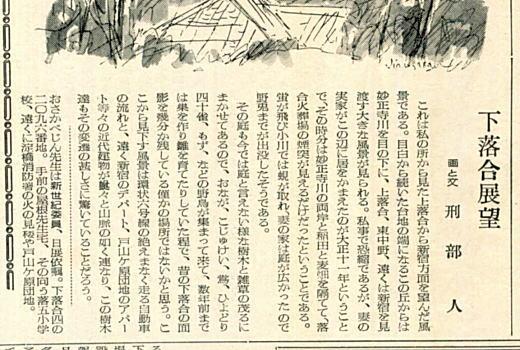 落合新聞19640623.jpg