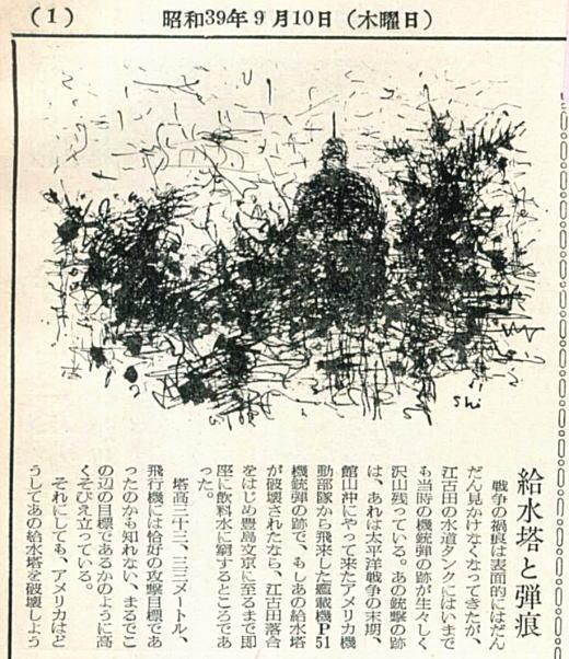 落合新聞19640910.jpg