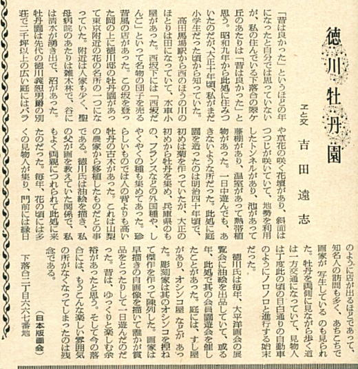 落合新聞19650503.jpg
