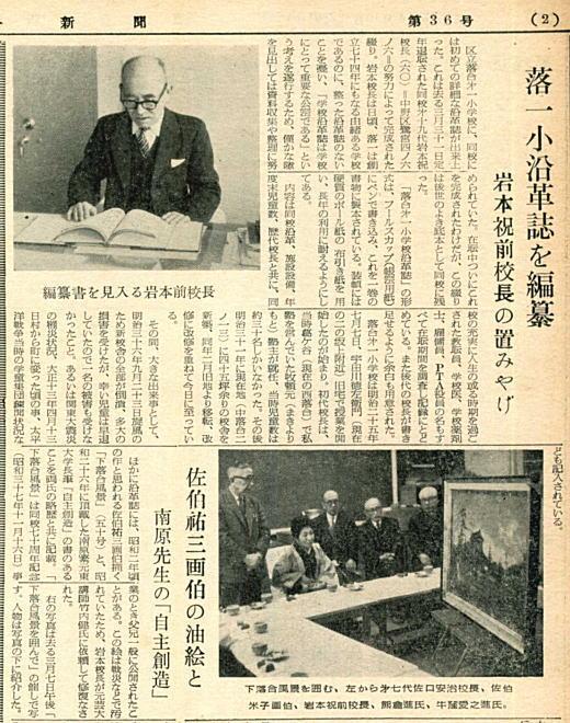 落合新聞19660419.jpg