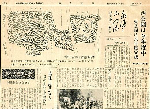 落合新聞19671026.jpg