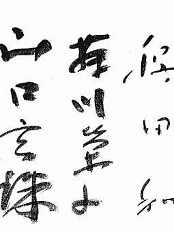 藤川栄子(署名).jpg