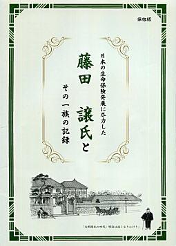 藤田譲氏とその一族の記録01.jpg