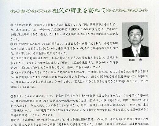 藤田譲氏とその一族の記録03.jpg