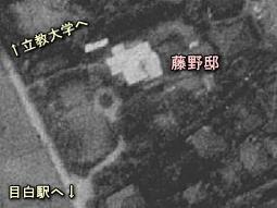 藤野邸1947.JPG