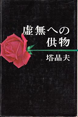 虚無への供物1964講談社.jpg