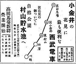 西武鉄道広告1927.jpg