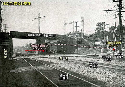 西谷戸大原踏切1933.jpg