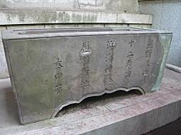 角筈十二社手水鉢.JPG