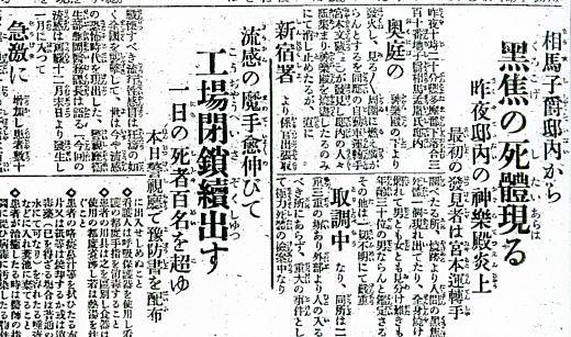 読売19200111_1.jpg