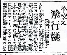 読売新聞19250307.jpg