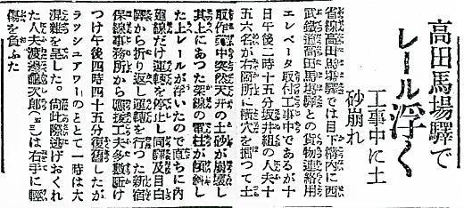 読売新聞19290111.jpg