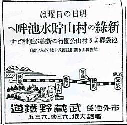 読売新聞19290525.jpg