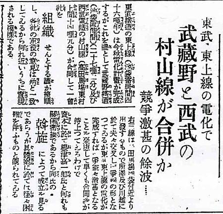 読売新聞19290709.jpg