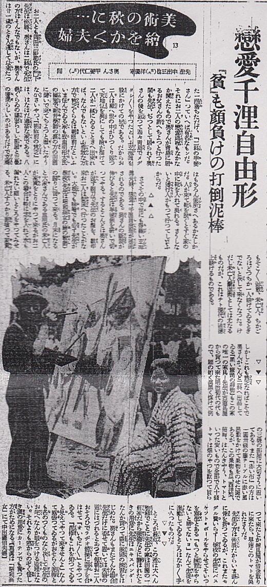 読売新聞19320915.jpg