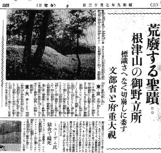読売新聞19340713.jpg