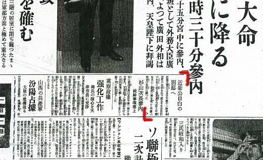 読売新聞19360306.jpg