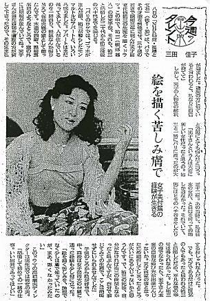 落合道人 Ochiai-Dojin