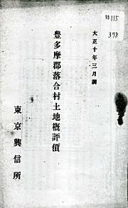 豊多摩郡落合村土地概評価1921.jpg