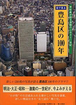 豊島区の100年201408.jpg