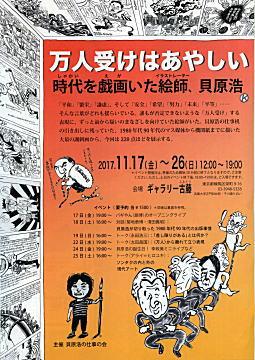 貝原浩「万人受けはあやしい」展チラシ.jpg